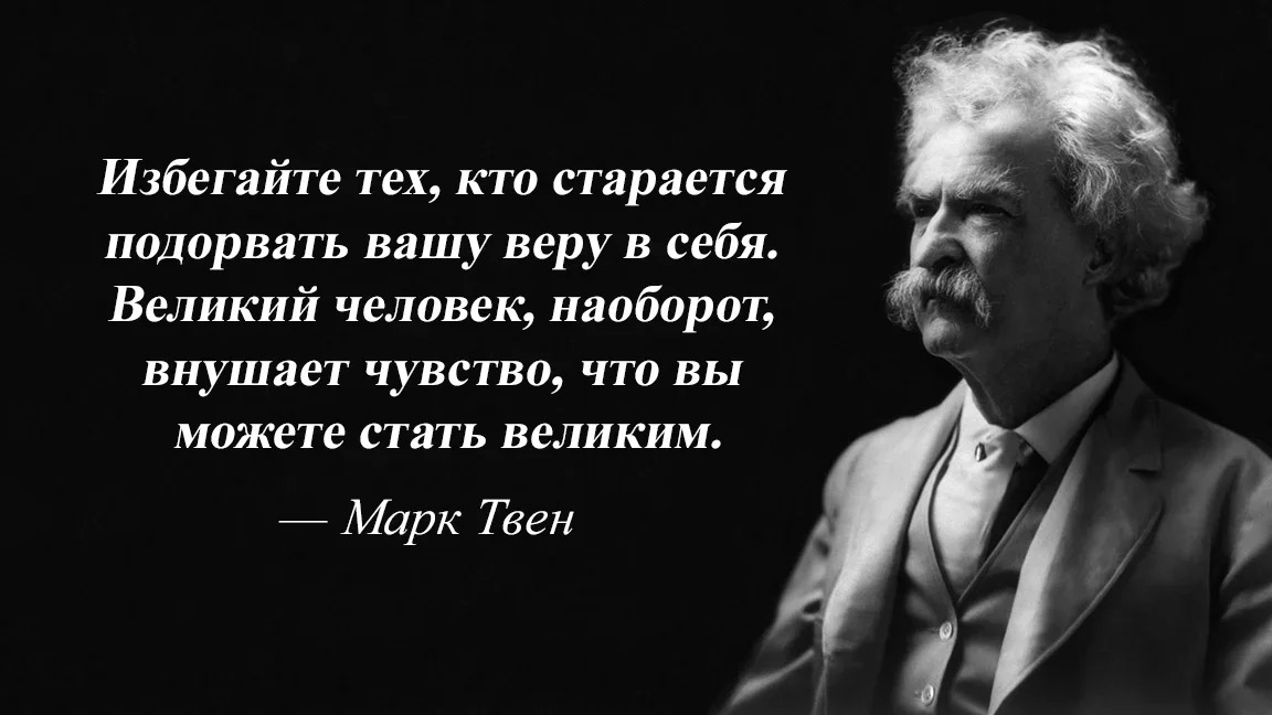 2 цитаты Марка Твена, которые делают мужчин счастливее